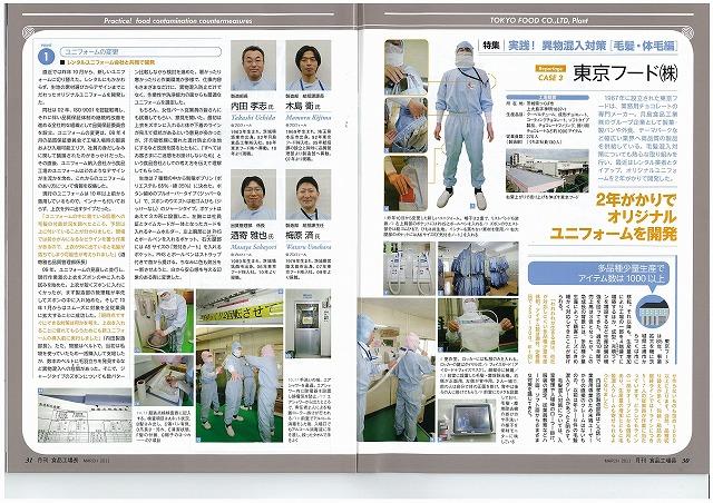 20110304 funa 食品工場長記事.jpg