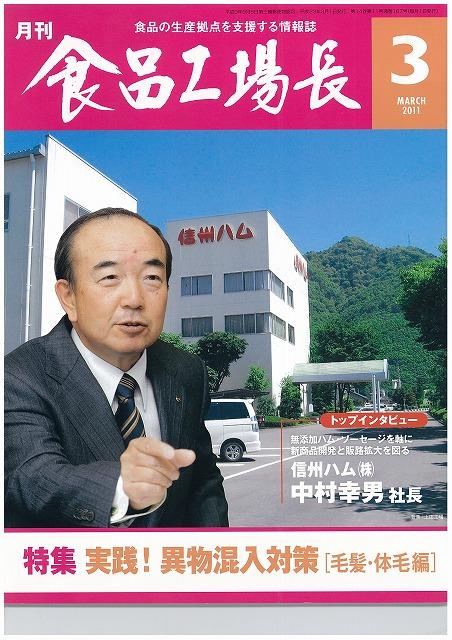 20110304 funa食品工場長表紙.jpg