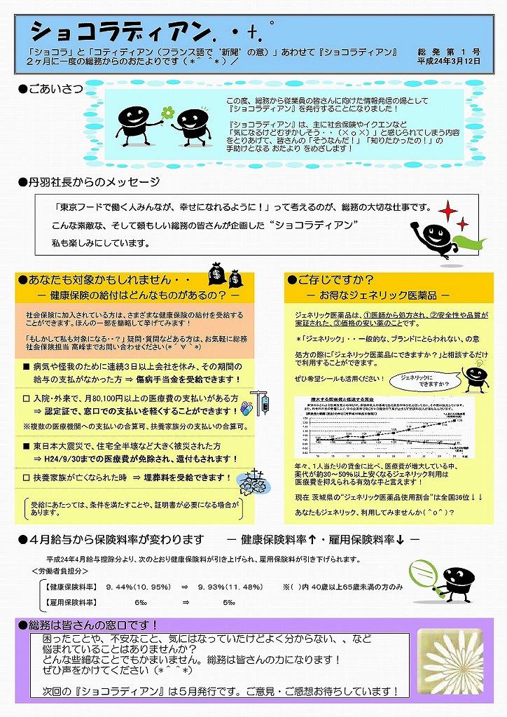 20120313funatogawa.jpg